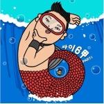 Psy –  Psy 6 甲 Part 1